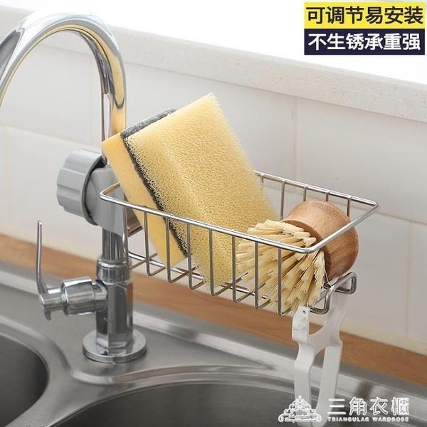 廚房不銹鋼水龍頭置物架抹布瀝水架家用免打孔收納神器水槽收納架ATF 新年钜惠