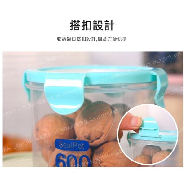 600ml 透明密封罐 透明塑膠罐 冰箱保鮮罐 廚房五穀雜糧收納罐 食品收納儲物罐 廚房收納【4G手機】