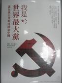 【書寶二手書T8/政治_LOP】我是世界最大黨-誰在統治及如何統治中國_羅旺‧卡立克