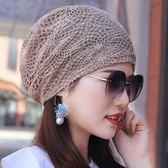 頭巾帽 帽子女鏤空網眼夏薄款透氣頭巾帽吸汗堆堆帽空調月子光頭包頭帽  茱莉亞
