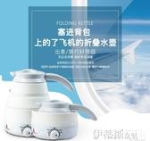 110v熱水壺可折疊水壺便攜式電熱燒水小功率寢室酒店賓館旅行出國110V220V 伊蒂斯
