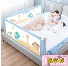 護欄床圍欄寶寶床檔兒童防摔防護欄床上防掉床邊擋板2米通用【萌萌噠】