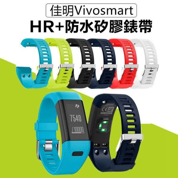 贈裝卸工具 佳明 Garmin Vivosmart HR+ 矽膠錶帶 分體式 運動錶帶 替換帶 智慧手環 透氣 腕帶 錶帶