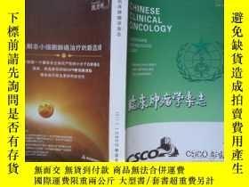 二手書博民逛書店臨牀腫瘤學雜誌罕見2011CSCO年會專刊Y99184