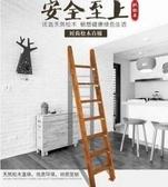 木梯子實木質樓梯家用室內外學生上下鋪人字子母床閣樓樓梯木直梯「時尚彩虹屋」