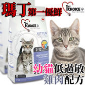 【zoo寵物商城】新包裝瑪丁》第一優鮮幼貓低過敏雞肉-0.35kg