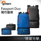 LOWEPRO 羅普 Passport Duo飛行遊俠 立福公司貨 相機包 送抽獎券