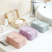 ♚MY COLOR♚ 雕花掀蓋肥皂盒 衛浴 收納 創意 密封 香皂 瀝水 旅行 肥皂架 飾品 浴室【X46】