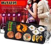 神燴電燒烤爐韓式家用不粘電烤爐少油煙烤肉機電烤盤鐵板燒烤肉鍋 igo街頭潮人