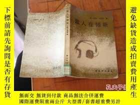 二手書博民逛書店罕見敵人在傾聽11818 英 艾琳頓著作 陳早壩譯 解放軍出版社