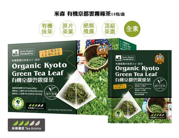 買1送1 米森 有機京都雲霧綠茶 3gx15包/盒 售完為止 限時特惠