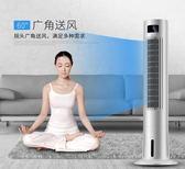 無葉風扇冷風機 電冷風扇空調扇制冷單冷型小型空調家用水冷氣扇遙控igo 免運