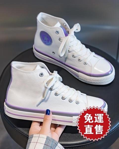 夜光高筒帆布鞋女2021年季小白鞋女學生百搭板鞋韓版ulzzang 快速出貨