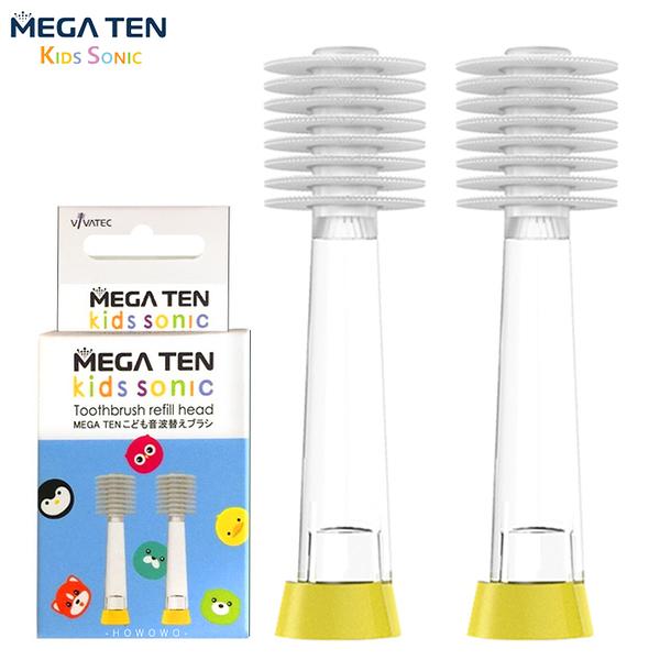 日本 Vivatec Mega Ten 刷頭 (2入) 幼童電動牙刷 替換刷頭 0520 公司貨