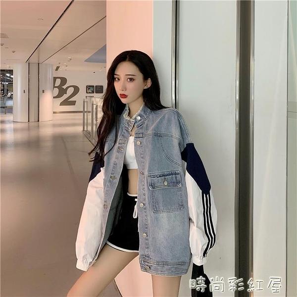韓版寬鬆拼接牛仔外套女春秋季2021年新款工裝炸街棒球服休閒上衣「時尚彩紅屋」