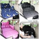 車載充氣床墊後排車用睡墊旅行床轎車後座車內睡覺神器折疊氣墊床 樂活生活館