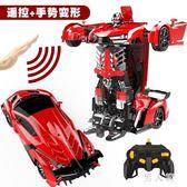 兒童玩具遙控汽車電動感應金剛機器人充電男孩無限變形車 FR3338『男人範』