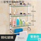 浴室置物架衛生間毛巾架304不銹鋼玻璃洗手洗澡間衛浴  三層雙杆50cm帶鉤