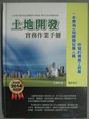 【書寶二手書T1/建築_ZCF】土地開發實務作業手冊(2014增訂版)_王英欽