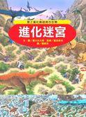 書立得-進化迷宮:登上進化島拯救古生物