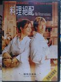 挖寶二手片-H12-006-正版DVD*電影【料理絕配】-凱薩琳麗塔瓊絲*亞倫艾克哈特