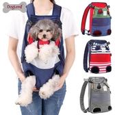 寵物背包外出雙肩包貓咪狗狗便攜透氣胸前包外出大號狗包八哥柯基