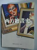 【書寶二手書T9/大學藝術傳播_YGL】西方繪畫史_方祖燊