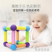 磁力棒積木兒童玩具益智磁性男孩女孩智力創意拼裝磁鐵吸鐵石-享家