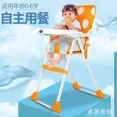 兒童餐椅便攜式可折疊寶寶吃飯餐椅宜家多功能嬰兒餐桌座椅寶寶椅 QQ8838『東京衣社』