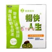日本味王 暢快人生奇異果精華版 30袋/盒【聚美小舖】