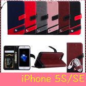 【萌萌噠】iPhone 5/5S/SE  高檔荔枝紋拼接保護皮套 側翻 掛繩 插卡支架保護套 手機殼 手機套