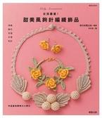 女孩最愛!甜美風鉤針編織飾品