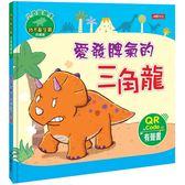 小恐龍繪本:愛發脾氣的三角龍(QRcode有聲書)