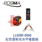 POSMA 紅光雷射水平儀套組 LL020D-D040