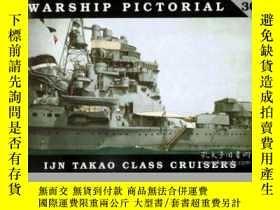 二手書博民逛書店Warship罕見Pictorial 30 IJN Takao class cruiser-軍艦圖片30號IJN高