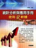 (二手書)統計分析與應用手冊:使用R軟體