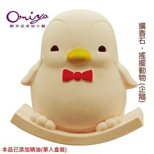 【搖搖香氛擺飾】動物造型擴香石-企鵝(有香味)【歐米亞香氛小舖】專利商品