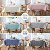 桌布防水防油防燙免洗純色田園餐台布pvc茶幾桌墊正方形 街頭潮人