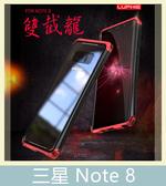 Samsung 三星 Note 8 雙截龍 金屬邊框+鋼化玻璃背板 金屬框 防摔 鏡頭保護 保護殼 金屬殼 透明背板