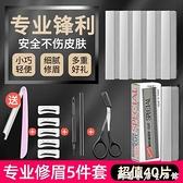 修眉刀女用刮眉刀片安全型專業修眉毛工具套裝畫眉神器初學者全套 創意家居