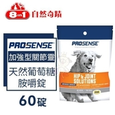 *WANG*【免運】8in1自然奇蹟 PS加強型關節靈-天然葡萄糖胺嚼錠60錠 完整機能性關節保健 犬用