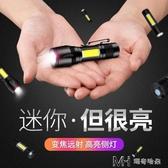手電筒強光可充電超亮5000氙氣遠射家用戶外燈 瑪奇哈朵