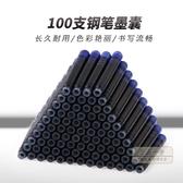 墨水 100支鋼筆墨囊墨水膽純藍墨蘭黑色小學生用換墨囊2.6mm通用可替換正-快速出貨