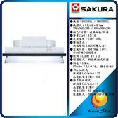 SAKURA櫻花 DR-3592XL 觸控隱藏型除油煙機 - 渦輪變頻系列