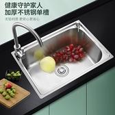 水槽單槽廚房洗菜盆洗碗槽水池304不銹鋼洗碗洗菜池單盆小洗手盆 「免運」