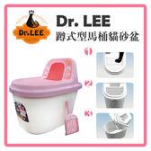 Dr. Lee 蹲式型馬桶貓砂盆DL-604 -粉色(H002C21)