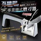 304不鏽鋼專業德式磨刀器 5秒速磨 粗細精三段式 磨剪刀磨刀石砥石【AH0409】《約翰家庭百貨