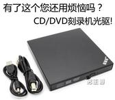 外接DVD燒錄機USB外置光驅行動DVD/CD刻錄機台式機筆記本通用 快速出貨