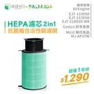 綠綠好日 抗菌HEPA濾芯 適用BALMUDA百慕達 AirEngine 空氣清淨機 (兩件以上請選宅配)