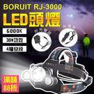 LED 頭燈 頭戴式 手電筒 強光防水變焦 自行車 單車 露營 釣魚 登山 探照燈(80-2414)